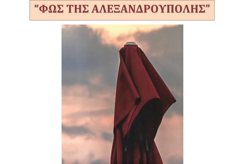 Έκθεση φωτογραφίας της Μαρίας Λουτζακλή στο Ιστορικό Μουσείο Αλεξανδρούπολης