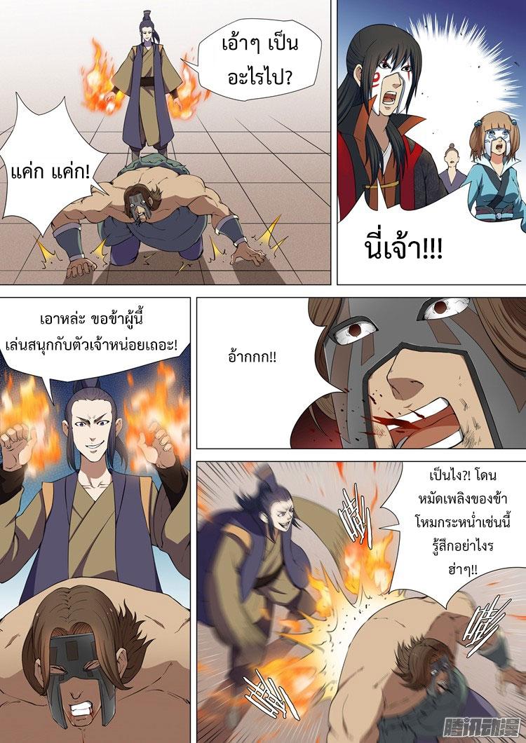 อ่านการ์ตูน God of Martial Arts 15 ภาพที่ 5