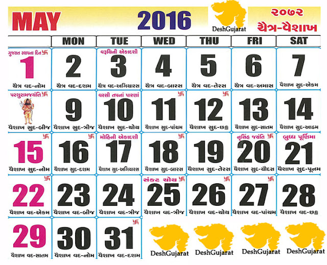 Hindu Calendar 2016 with Tithi, 2016 Hindu Calendar with tithi