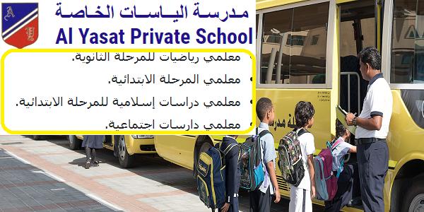 وظائف مدرسة الياسات الخاصة بإمارة أبو ظبي لعدة تخصصات