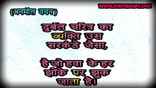 hindi,quotes,anmol,vchan