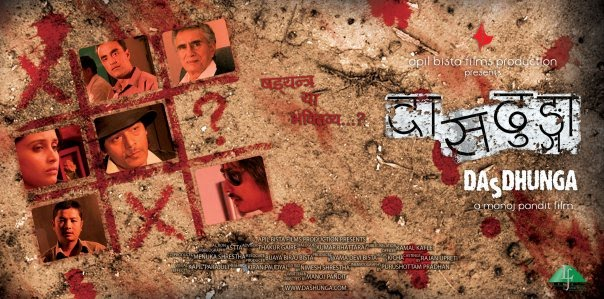 nepali full movie dasdhunga