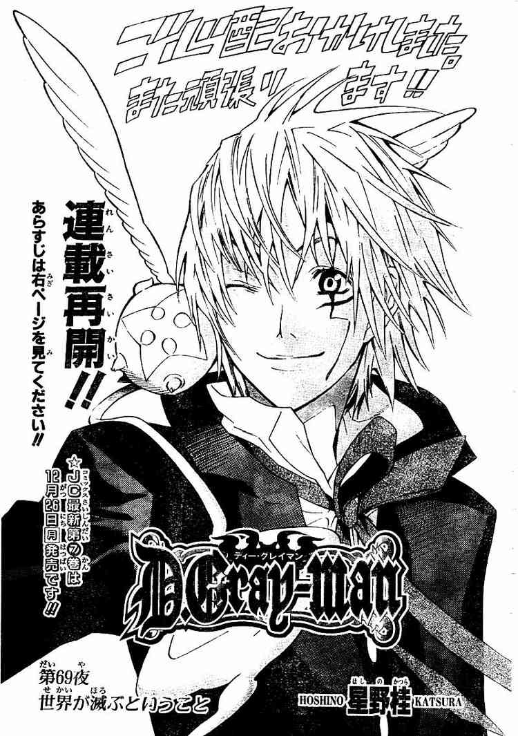 Dgray Man Chapter 69 Mangahasu