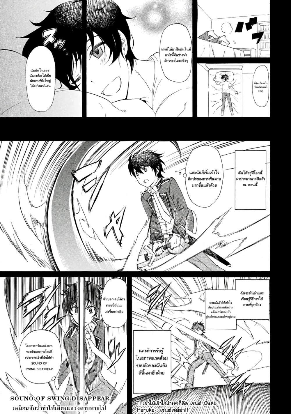 อ่านการ์ตูน Ichioku-nen Button o Renda Shita Ore wa Kizuitara Saikyou ni Natteita ตอนที่ 1.3 หน้าที่ 5
