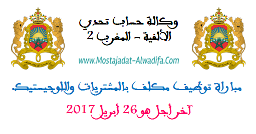 وكالة حساب تحدي الألفية - المغرب 2