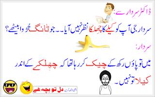 urdu lateefay pictures-urdu funny latifay