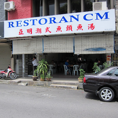 Restoran-CM-阿明-Taman-Pelangi-Johor-Bahru
