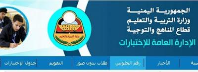 نتيجة الثانوية العامة في اليمن 2018 برقم الجلوس , الصف التاسع الاساسى