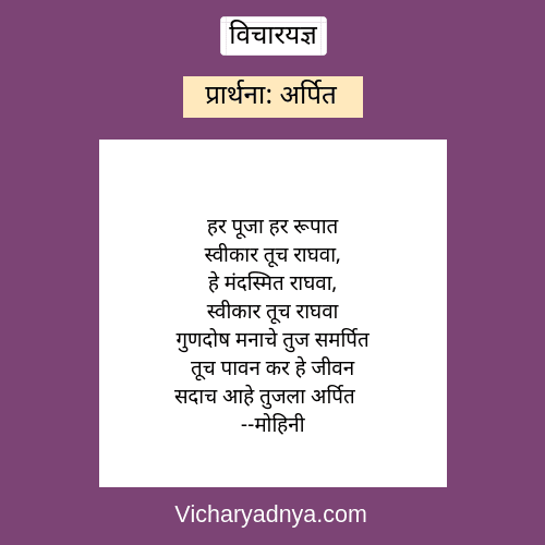Text Image for Vicharyadnya Marathi Prarthana 'Arpit