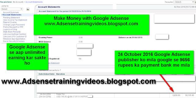 24 October 2016 ko mere Google Adsense publisher ko mila 9656 rupees ka payment bank me google ke dwara-see screenshot of internet banking
