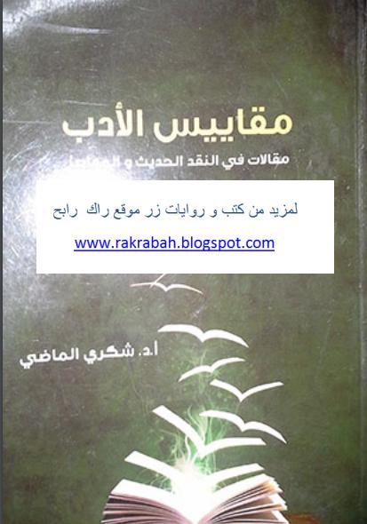كتاب النثر العربي الحديث pdf