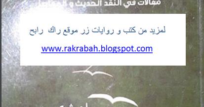 تحميل كتاب تاريخ العرب الحديث والمعاصر