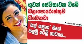 Sal Sapu Na Sinhala Teledrama actress Shanali Weerasinghe