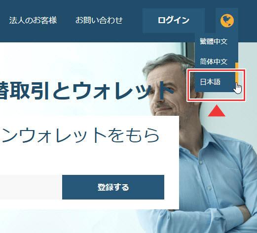 地球アイコンをクリックして、日本語を選びます。