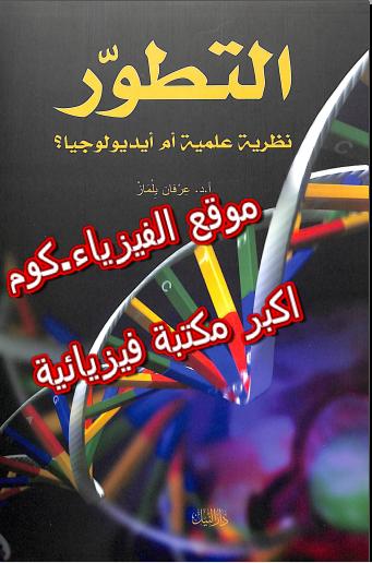 تحميل كتاب التطور نظرية علمية أم ايديولوجيا؟ pdf - برابط مباشر- أ.د.عرفان يلماز