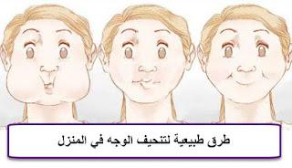 طرق طبيعية لتنحيف الوجه في المنزل