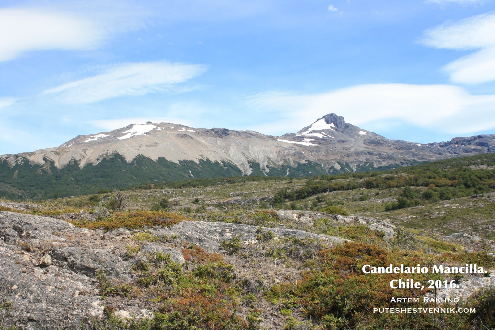 Горы на юге Чили