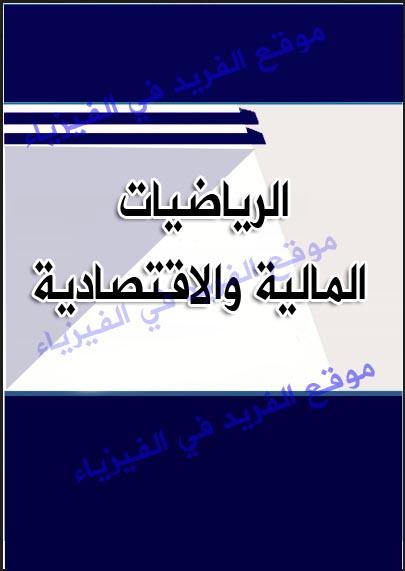 كتاب الجبر pdf