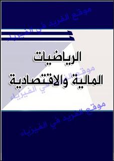كتاب الرياضيات المالية والاقتصادية pdf