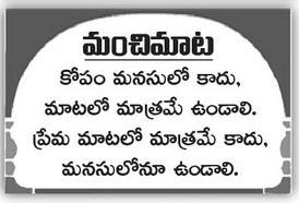 Telugu-Quote