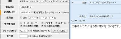 FeliCa/NFC勤怠管理GOZIC メンバー登録 タグ待ち受けID入力