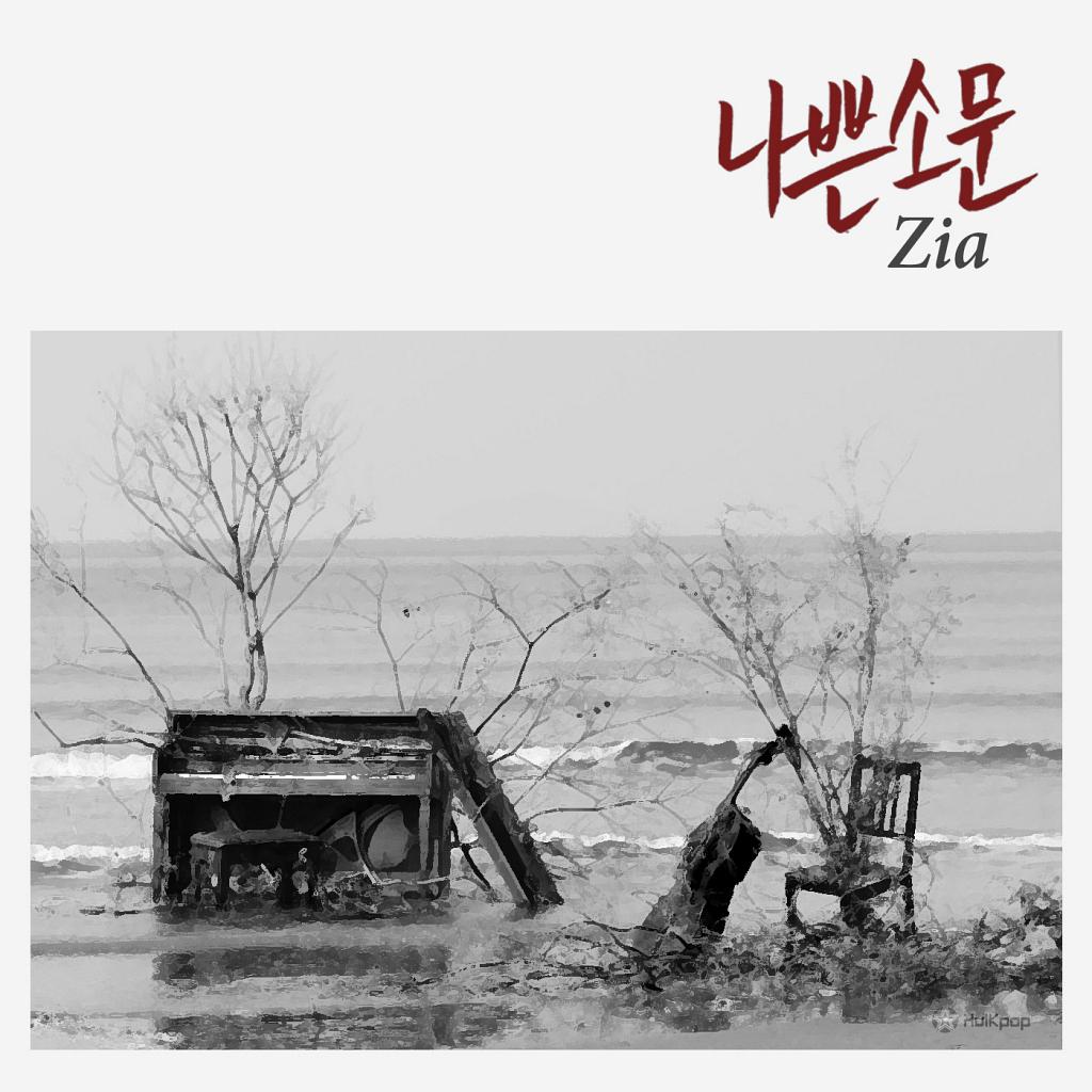 [Single] Zia – Rumor
