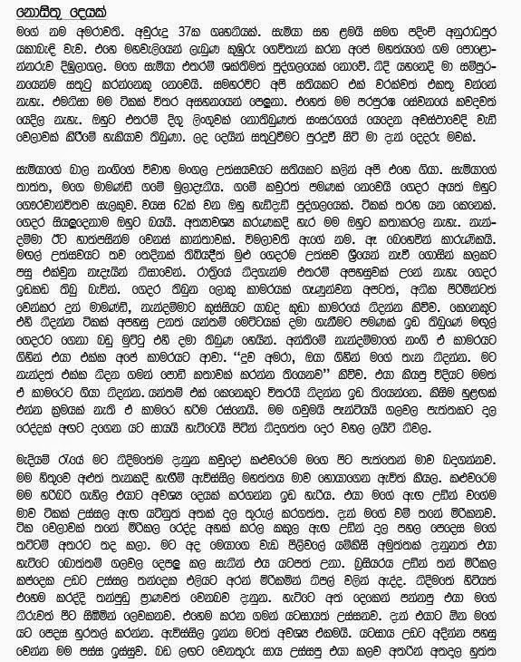 Donate Car For Tax Credit >> Sinhala Wela Katha: Nosithu Deyak - නොසිතු දෙයක්