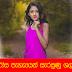 Shalani Madusha in saree and hot pink kit