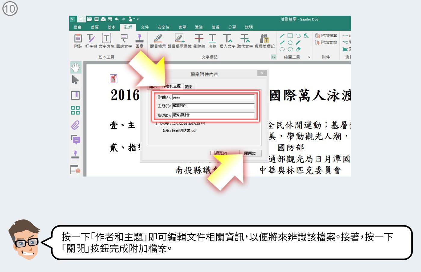 「作者和主題」可編輯文件相關資訊,以便將來辨識該檔案。
