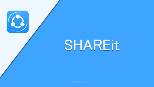شرح برنامج Shareit لنقل وتبادل الملفات بين الهواتف