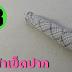 พับผ้า เช็ดปาก ผ้ากันเปื้อน แบบที่ 28 | DIY Knight