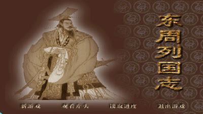 東周列國傳繁體中文版,同名歷史小說改編戰略遊戲!
