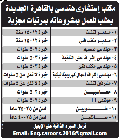 gov-jobs-16-07-21-07-41-13