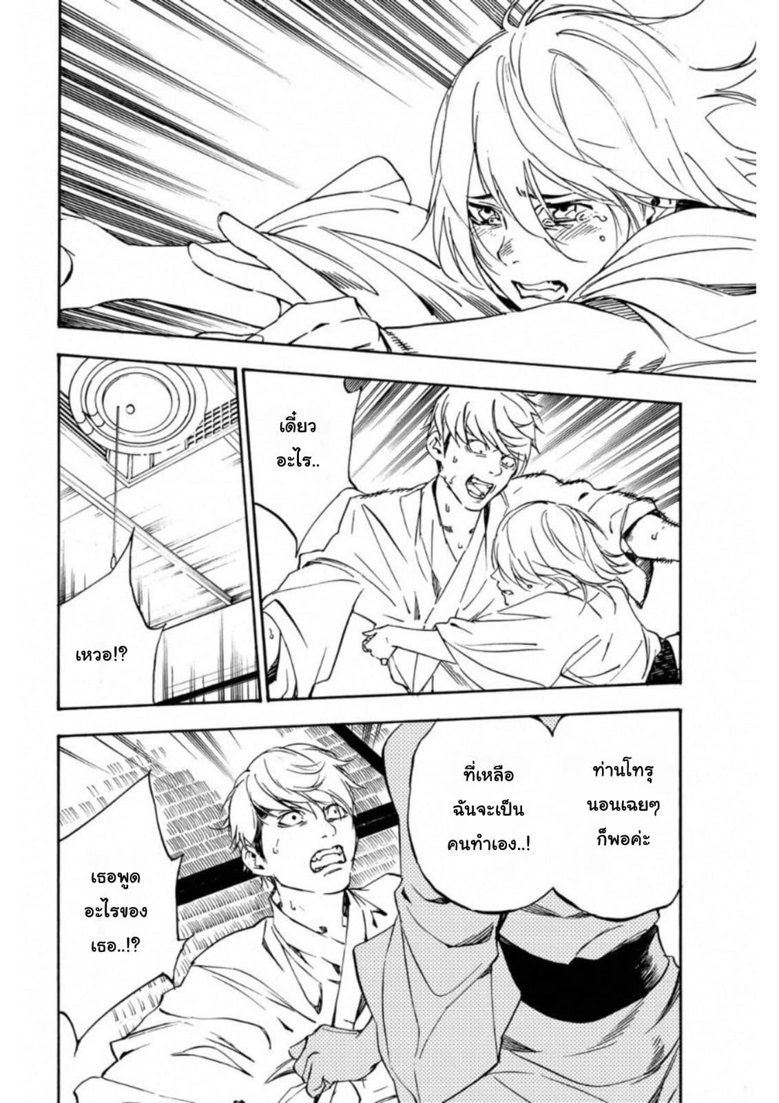 อ่านการ์ตูน Zetsubou no Rakuen ตอนที่ 10 หน้าที่ 12