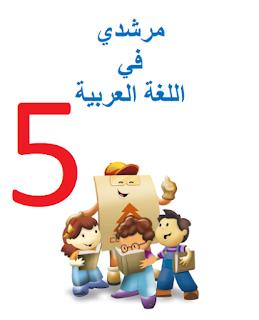 جميع النصوص السماعية مرشدي في اللغة العربية للمستوى الخامس ابتدائي