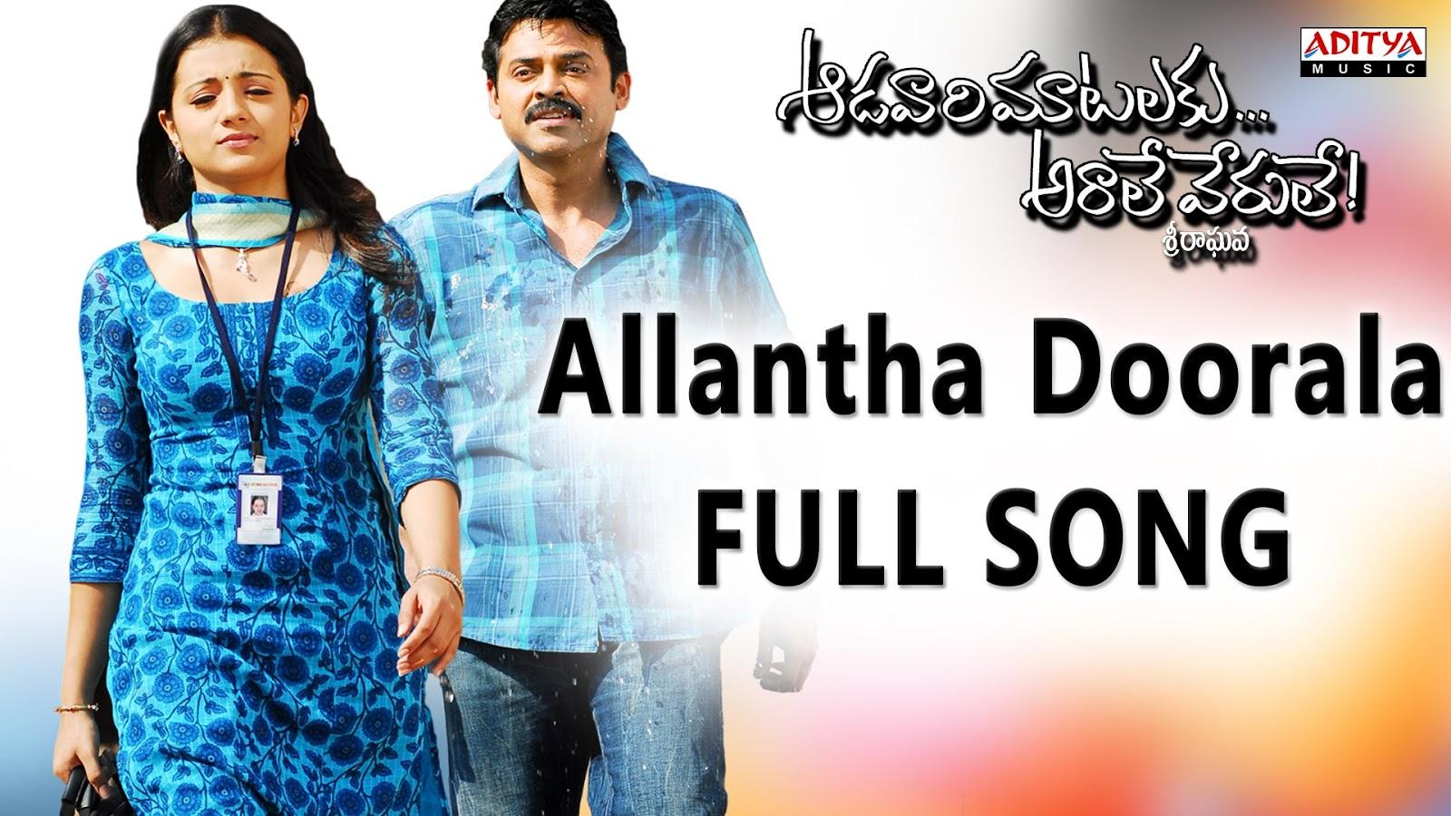 Allantha Doorala Song Lyrics from Aadavari Matalaku Ardhalu Veruley