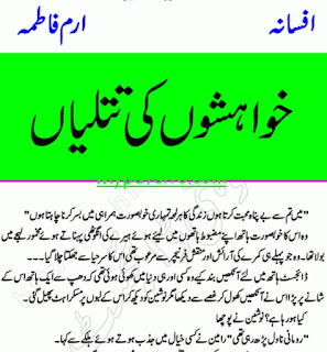 Khwahishon Ki Titliyan Novel