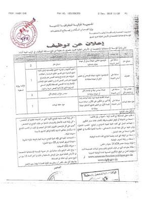 اعلان عن توظيف في المؤسسة الاستشفائية المتخصصة في الامراض العقلية محمود بلعمري قسنطينة -- ديسمبر 2018