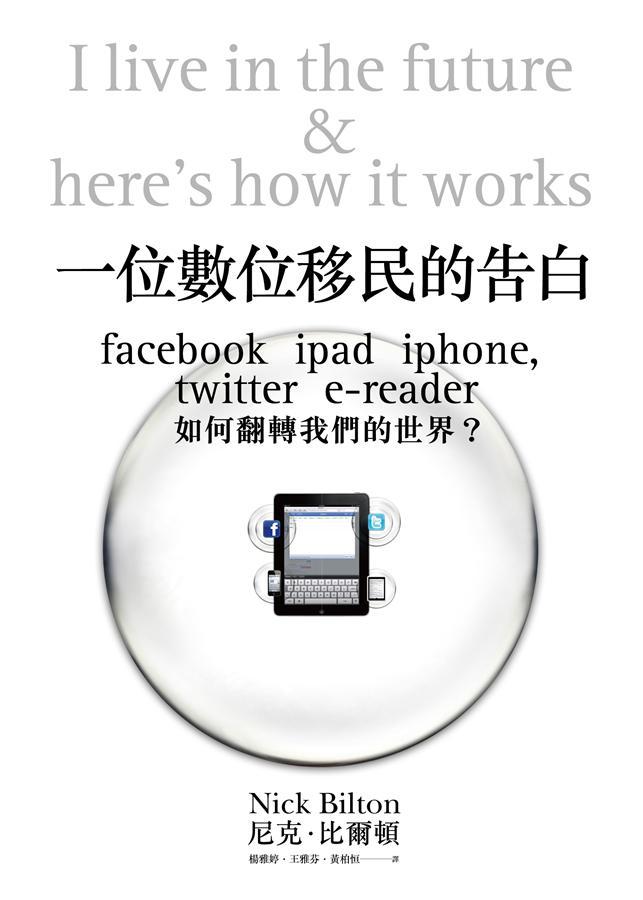 一位數位移民的告白 facebook twitter ipad iphone