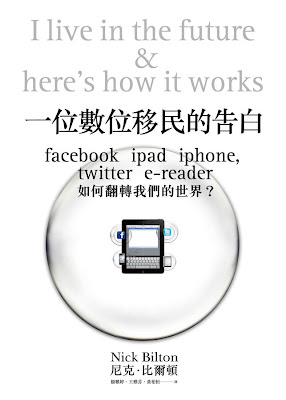 一位數位移民的告白 facebook twitter ipad iphone