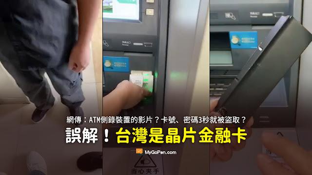 提錢時要注意一下 台灣很快就會發生了 你的卡號 密碼3秒就被盜取 60秒後你回到家銀行的錢也沒了 謠言 影片