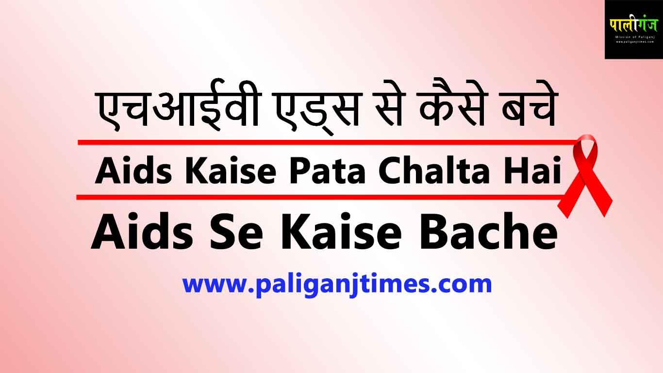 Aids Kaise Pata Chalta Hai - पुरुषों में एचआईवी के