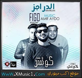 مهرجان الدراجز غناء فيجو و كوتش مزيكا عمرو ايدو توزيع فيجو 2018
