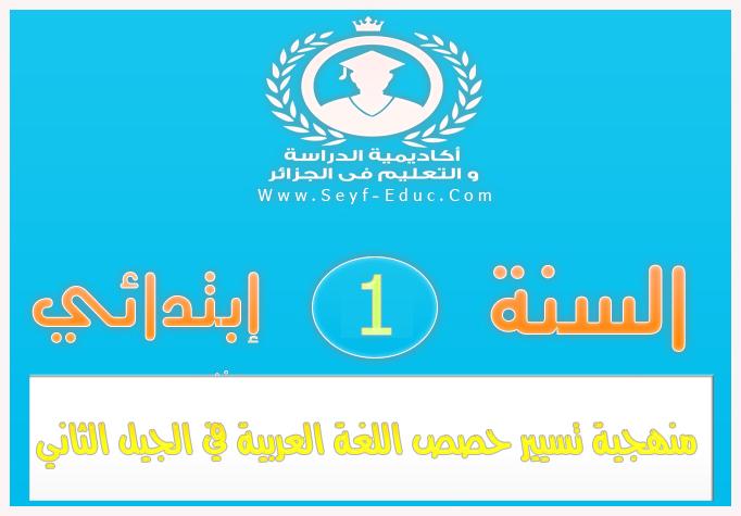 منهجية تسيير حصص اللغة العربية للسنة أولى ابتدائي وفق الجيل الثاني