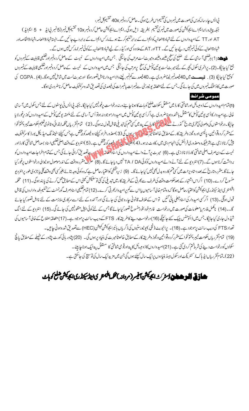 Directorate Of Elementary & Secondary Education KPK District Kohat Male Jobs 2019