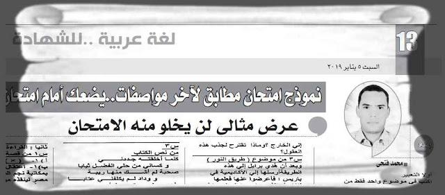 نموذج امتحان لغة عربية بالإجابات للصف الثالث الإعدادي ترم أول مواصفات 2019 من جريدة الجمهورية