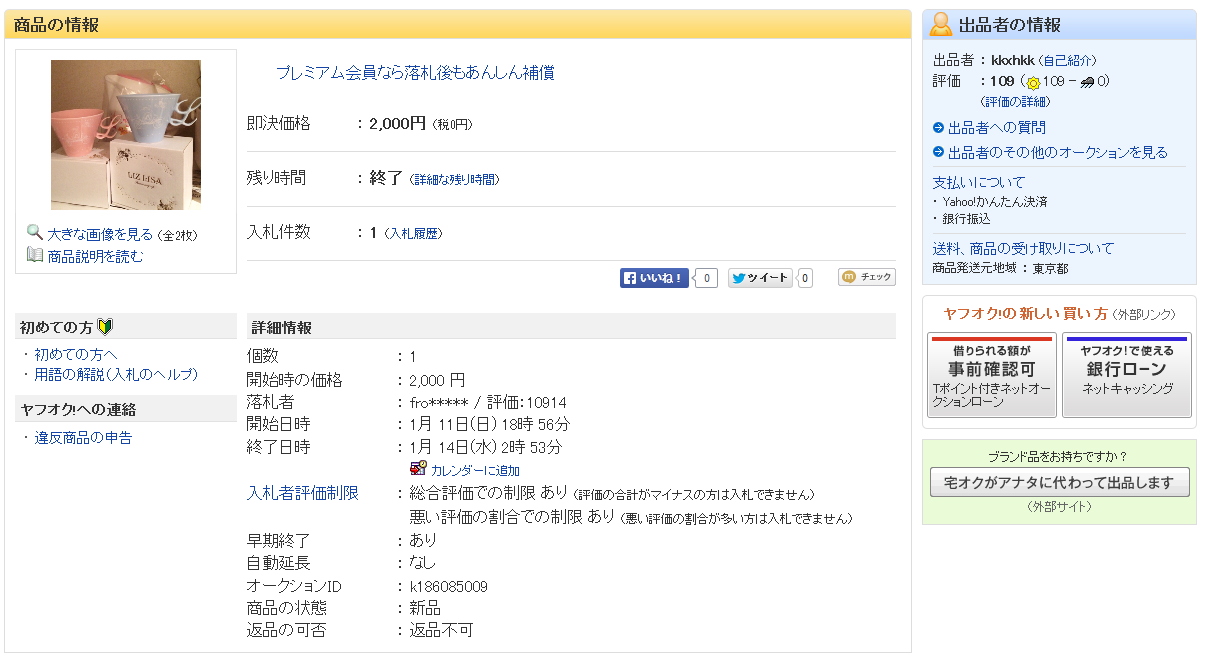 http://page9.auctions.yahoo.co.jp/jp/auction/k186085009