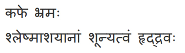 ancient reference, shloka
