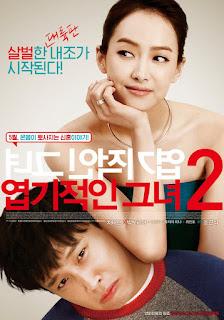 My New Sassy Girl 2 (2016) – ยัยตัวร้ายกับนายเจี๋ยมเจี้ยม 2 [พากย์ไทย]