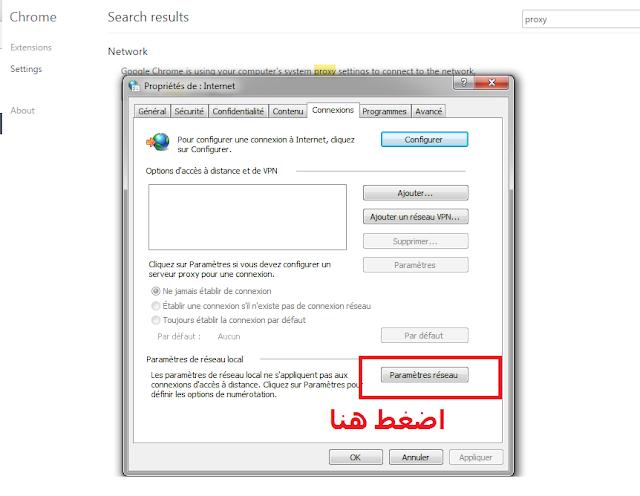 الطريقة الصحيحة للاتصال مجانا بالانترنت من إتصالات الجزائر الجيل الرابع 4G للابد